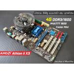[SET AM3] ASUS M4A77T SI,Foxconn A8G-i 770,MSI 870-SG45 + Athlon ii X3 440 3.0Ghz + OEM DDR3/1600/4G + ชุดพัดลม