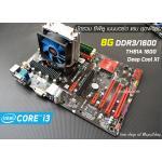 [SET 1155] Core i3-3220 + BIOSTAR Biostar TH61A คละ TH61+ D3/1600/8G(4x2) + Deep Cool x1