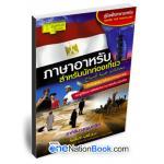 หนังสือ : ภาษาอาหรับสำหรับนักท่องเที่ยว