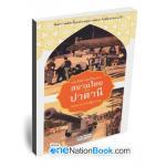 หนังสือ: สยามไทยกับปาตานี