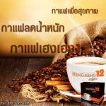 กาแฟ เฮงเฮง12 (25 กล่อง)