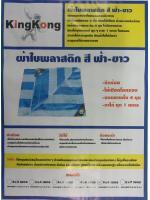 ผ้าใบพลาสติก สี ฟ้า-ขาว KINGKONG