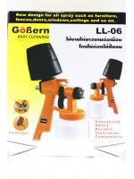 กาพ่นสีไฟฟ้า LL-06 GoBern