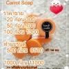 Carrot Soap สบู่แครอท