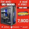 FX4300 | GTX750 | D3 8G | 320GB | แถม แผ่นรองเม้า E-SPORT