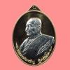 เหรียญเลื่อนฯ บารมี หลวงพ่อจรัญ วัดอัมพวัน จ.สิงห์บุรี เนื้อทองทิพย์หน้ากากอัลปาก้า หมายเลข 5 (กรรมการ) สร้างเพียง 799 องค์