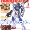 Hobby Japan เล่มที่ 042 ฉบับ ก.พ. 2559 (ภาษาไทย)