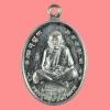 เหรียญห่วงเชื่อม หลวงปู่หมุน วัดบ้านจาน รุ่น อาจาริยบูชา เนื้ออัลปาก้า กล่องเดิม สร้างเพียง 500 เหรียญ