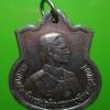 เหรียญในหลวง อนุสรณ์มหาราช รัชกาลที่ 9 เฉลิมพระชนม์พรรษาครบ 3 รอบ ปี 2506 ( ROYAL MINT )
