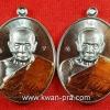 เหรียญไตรมาส หลวงพ่อฟู วัดบางสมัคร เนื้อทองแดงรมดำลงยาจีวร (เหรียญแจกศูนย์จอง)