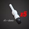 หัวพ่นหมอกแรงดันต่ำ ขนาด 0.5 mm ( หัวพลาสติก ) พร้อมข้อต่อตรง 5 หัว