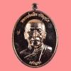 """เหรียญเจริญพรล่าง หลังสิงห์ รุ่นแรก หลวงพ่อสืบ วัดสิงห์ จ.นครปฐม เนื้อทองแดง กล่องเดิม (เจ้าของสมญานาม """"ปืนเสีย"""" แห่งลุ่มน้ำนครชัยศรี)"""