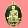 เหรียญสร้างบารมี รุ่น คูณสุคโต หลวงพ่อคูณ วัดบ้านไร่ พิมพ์เต็มองค์ เนื้อทองเหลืองหลังยันต์ กล่องเดิม สร้าง 7,999 เหรียญ