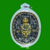 เหรียญมหายันต์ พิมพ์พระเจ้าตากฯ ยืนทรงครุฑ อ.หม่อม นิรนาม จัดสร้าง พิธีปลุกเสกยิ่งใหญ่ในรอบ 50 ปี (เนื้อ 3 กษัตริย์)