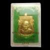 เหรียญโภคทรัพย์ หลวงพ่อแถม วัดช้างแทงกระจาด เนื้อทองฝาบาตร ปี 2555