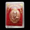 เหรียญเจริญพรบน พิมพ์ครึ่งองค์ หลวงพ่อมหาสุรศักดิ์ วัดประดู่พระอารามหลวง เนื้อทองแดง