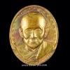 เหรียญรุ่น 2 สมเด็จพระญาณสังวร สมเด็จพระสังฆราช วัดบวรนิเวศวิหาร ปี 2529 (เหรียญเนื้อทองแดง ในหลวงสร้างถวายสมเด็จพระญาณสังวรฯ เป็นการส่วนพระองค์ )