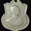เหรียญในหลวง อนุสรณ์มหาราช รัชกาลที่ 9 เฉลิมพระชนม์พรรษาครบ 3 รอบ ปี 2506 ( ROYAL MINT ) เนื้ออัลปาก้า สภาพใช้
