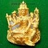 พระพรหมบันดาลโชค รุ่น ยกช่อฟ้า หลวงพ่อหวั่น วัดคลองคูณ จ.พิจิตร เนื้อทองผสมชุบทองขัดเงา สร้าง 1,299 องค์