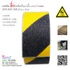 """anti slip tape เทปกันลื่น สีเหลืองดำ กว้าง 2"""" ยาว 3 เมตร เทปมีกาว ผิวกระดาษทราย สำหรับติดบันได ทางเดิน ทางลาดเอียง"""