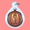 เหรียญหลวงพ่อคง วัดวังสรรพรส รุ่น เสือปราบศึก ปี 2521 เลี่ยมกันน้ำ