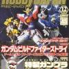 Hobby Japan เล่มที่ 027 ฉบับ พ.ย 2557 (ภาษาไทย)