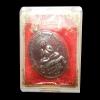 เหรียญพระปิดตา รุ่น ชินบัญชรมหาเศรษฐี หลวงปู่จื่อ วัดเขาตาเงาะอุดมพร ปี 2559 เนื้อทองแดงมันปู สร้าง 2559 เหรียญ