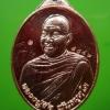 เหรียญสร้างบารมี หลวงปู่จื่อ วัดเขาตาเงาะอุดมพร ปี 2558 เนื้อทองแดงผิวไฟ
