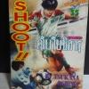 Shoot ภาคพิเศษ ตำนานคุโบ โยชิฮารุ เล่มเดียวจบ