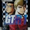 GT-R Great Transporter Ryuji เล่ม 1