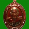 เหรียญหลวงพ่อฟู วัดบางสมัคร รุ่น เมตตาบารมี เนื้อทองแดง ปี 2557 กล่องเดิม