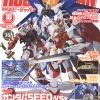 Hobby Japan เล่มที่ 037 ฉบับ ก.ย. 2558 (ภาษาไทย)