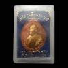 เหรียญเลื่อนฯ บารมี หลวงพ่อจรัญ วัดอัมพวัน เนื้อทองแดงสอดไส้ทองทิพย์ (กรรมการ) กล่องเดิม