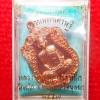 เหรียญเสมา รวยมหาเศรษฐี หลวงพ่อรวย วัดตะโก ปี 2557 เนื้อทองแดง กล่องเดิม
