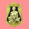 เหรียญเสมาพุทธซ้อน รุ่น เศรษฐีอีสาน รุ่นแรก เนื้ออัลปาก้าหน้ากากทองทิพย์ หลวงพ่อคูณ วัดบ้านไร่ กล่องเดิม