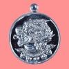 เหรียญหนุมานมหาปราบไตรจักร หลวงพ่อสาคร วัดหนองกรับ เนื้อตะกั่วหลังเรียบ กรรมการ มีจาร - จีวรหลวงพ่อ หมายเลข 555 กล่องเดิม