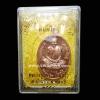 เหรียญหลวงปู่ฮก วัดราษฎร์เรืองสุข จ.ชลบุรี รุ่น เมตตามหาบารมี ปี 2558 เนื้อบรอนซ์นอก