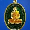 เหรียญมหาโภคทรัพย์ รุ่น ที่ระลึกสรงน้ำ เสาร์๕ หลวงพ่อทอง สุทธสีโล วัดสระแก้ว เนื้อฝาบาตรลงยาสีเขียว