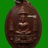 เหรียญพระพุทธศรีประกายสิทธิ์ ปี 2525 วัดบวรนิเวศวิหาร กรุงเทพมหานคร ที่ระลึกสร้างโรงพยาบาลพระศรีนครินทร์ 16 เมษายน 2526
