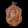 เหรียญเสมา รุ่นแรก บางรมี 95 หลวงพ่อสาย วัดดอนกระต่ายทอง จ.อ่างทอง