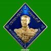 เหรียญข้าวหลามตัด กรมหลวงชุมพร รุ่น บูรพาบารมี แยกชุดของขวัญ (เนื้อสัตตะลงยาสีน้ำเงิน) หลวงปู่ฮก ร่วมปลุกเสก