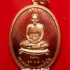 เหรียญเจริญพร หลังพระพรหม หลวงพ่อชำนาญ วัดชินวราราม ปี 2559 เนื้อทองแดง เต็มองค์