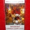 บ่วงนาคบาศร์ มนต์นาคราช รุ่น เสริมทรัพย์ รับโชค หลวงพ่อสังข์ทอง ภูมิปาโล วัดป่าเทพารักษ์ จ.ขอนแก่น เนื้อ 2 กษัตริย์