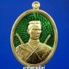 เหรียญสมเด็จพระนเรศวร รุ่นกฐินวัดไทร ปี 2559 (จัดสร้างโดย แอ๊ด คาราบาว) เนื้อฝาบาตรลงยาสีเขียว