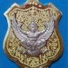 รุ่น อรหังพุทโธ 2 (มหาลาภ มหาบารมี) หลวงพ่อสนั่น สุนันโท วัดกลางราชครู เนื้อทองระฆังหน้ากากเงินยวง