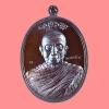เหรียญอายุยืน หลวงปู่จื่อ วัดเขาตาเงาะอุทุมพร จ.ชัยภูมิ ปี 2558 เนื้อทองแดง กล่องเดิม