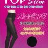 ถุงน่องขาเรียว top slim สีดำ ราคา ส่ง ถูกที่สุดในไทย ลด sale 60-80% pantip พันทิพ รีวิว