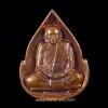 เหรียญรูปเหมือน พิมพ์ใบโพธิ์ สมเด็จพระญาณสังวร สมเด็จพระสังฆราช วัดบวรนิเวศวิหาร ปี 2555 กล่องเดิม