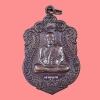 เหรียญเสมา หลวงพ่อคูณ วัดบ้านไร่ เนื้อทองแดงมันปู ออกวัดพายัพ กล่องเดิม ปี 2553