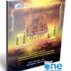 หนังสือ ศอหาบะฮฺ ดาวนำแห่งประชาชาติอิสลาม